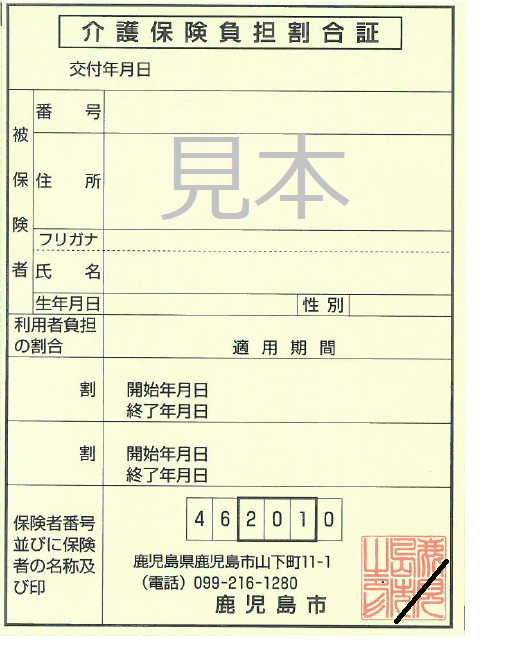 https://www.city.kagoshima.lg.jp/kenkofukushi/chouju/kaigohoken/kyufu/images/fytannwariaisyo.png