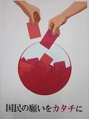 ポスター イラスト 選挙